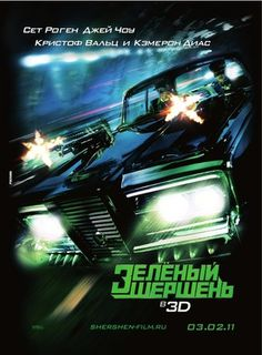 Watch The Green Hornet Full Movie Streaming HD