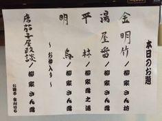 2014/4/12 柳家さん喬独演会•若旦那三題 横浜にぎわい座 by@TheAkibin