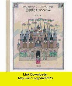 Kitsune ga hirotta Gurimu dowa (Japanese Edition) (9784001106107) Mitsumasa Anno , ISBN-10: 4001106108  , ISBN-13: 978-4001106107 ,  , tutorials , pdf , ebook , torrent , downloads , rapidshare , filesonic , hotfile , megaupload , fileserve