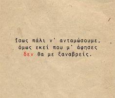(Μπ. Μπρεχτ)
