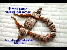 Имитация кожи змеи из полимерной глины. Видео мастер-класс - Ярмарка Мастеров - ручная работа, handmade