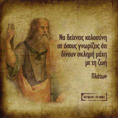 Έτσι είναι το σωστό Greek Quotes, Wise Quotes, Famous Quotes, Inspirational Quotes, Greek Phrases, Greek Words, Stealing Quotes, Philosophical Quotes, Literature Books
