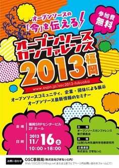 keramocoさんの提案 - イベント「オープンソースカンファレンス2013 Fukuoka」のチラシ制作   クラウドソーシング「ランサーズ」