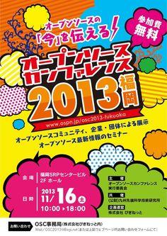 keramocoさんの提案 - イベント「オープンソースカンファレンス2013 Fukuoka」のチラシ制作 | クラウドソーシング「ランサーズ」