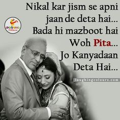 Pita Daddy Quotes, Family Quotes, I Love My Dad, Mom And Dad, Short Quotes, Hindi Quotes, General Knowledge Quiz Questions, Osho Love, Haiku