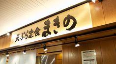 まきの センタープラザ店 - 三宮/天ぷら [食べログ]