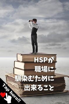 HSP気質を持つ人が職場に馴染めない理由と対策をお伝えします。ポイントは、自分を変えてまで無理をしないことです。#HSP #HSP気質 #workstyle #jobchange #天職 #転職 #退職 #退職理由 #会社に行きたくない Highly Sensitive, Workplace, Funny, Movie Posters, Movies, Life, Films, Film Poster, Funny Parenting