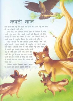 short stories with moral values in hindi Small Moral Stories, Small Stories For Kids, English Moral Stories, Moral Stories In Hindi, English Stories For Kids, English Story, Kids Story Books, Kids Stories, Hindi Poems For Kids