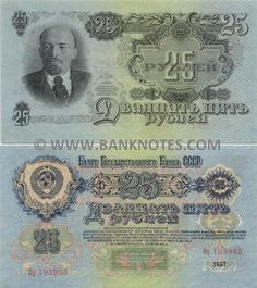 Soviet Union 25 Roubles 1947 •  Front: Vladimir Ilyich Lenin; Back: Arms of Soviet Union; Watermark: repeated pattern of five-angled stars.