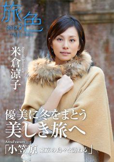旅色 2012年2月号 ナビゲーター:米倉涼子さん[Full版]