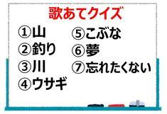 介護のプロ厳選!盛り上がるホワイトボードレクリエーション④選【高齢者レクリエーション】 - FUN SEED(ファンシード)介護のこれから。 Japanese Language, Calm