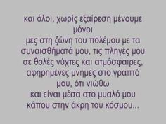 Logia... Wise Words, Word Of Wisdom, Famous Quotes