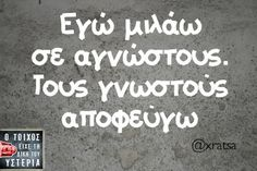 Greek Memes, Funny Greek Quotes, Silly Quotes, Clever Quotes, Sarcastic Quotes, New Quotes, Wisdom Quotes, Life Quotes, Poetry Quotes