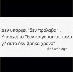 Καπως ετσι ! Speak Quotes, Poem Quotes, Wisdom Quotes, Life Quotes, Favorite Quotes, Best Quotes, Funny Greek Quotes, Smart Quotes, Special Words