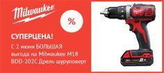 Инструменты Milwaukeе. Новости компании «Инструмент - 24»  www.tool-24.ru 8 (495) 800-78-87