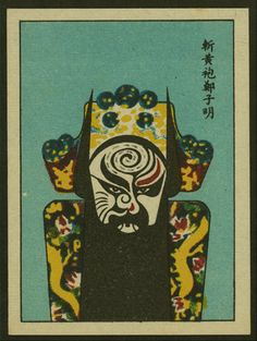 Chinese Opera mask cigarette cards at the NYPL