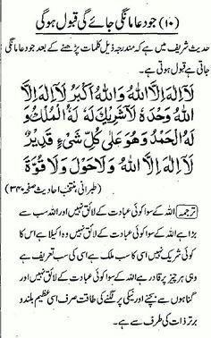 Muslim Love Quotes, Quran Quotes Love, Quran Quotes Inspirational, Beautiful Islamic Quotes, Ali Quotes, Religious Quotes, Hadith Quotes, Islamic Phrases, Islamic Messages