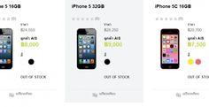 ด่วนมาก!! ลดราคา iPhone 5 และ iPhone 5c ประกันศูนย์ 1 ปีเริ่มต้นเพียง 7,500 บาท