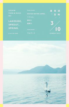 S/S/A/W FOOD & MUSIC 001『 LAKESEIDE, SPROUT, SPRING. 〜湖畔・発芽・春〜 』