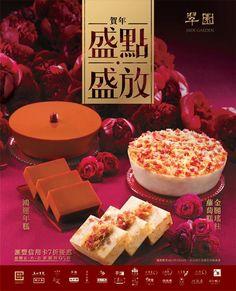 Chinese Menu, Chinese New Year Food, Chinese New Year Design, China Food, Food Banner, Restaurant Menu Design, Cake Photography, Copywriter, Pop Design