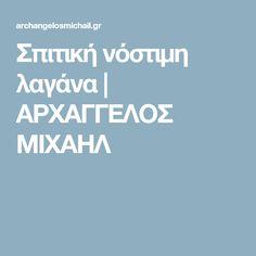 Σπιτική νόστιμη λαγάνα   ΑΡΧΑΓΓΕΛΟΣ ΜΙΧΑΗΛ
