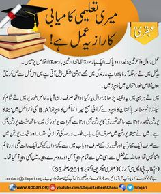 Duaa Islam, Allah Islam, Islam Quran, Prayer Verses, Quran Verses, Quran Quotes, Islamic Phrases, Islamic Messages, Islamic Love Quotes
