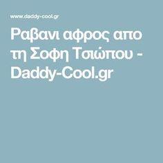 Ραβανι αφρος απο τη Σοφη Τσιώπου - Daddy-Cool.gr