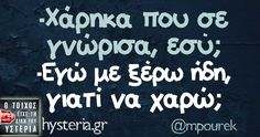 Funny Greek Quotes, Funny Statuses, Stupid Funny Memes, Picture Video, Lol, Sayings, Words, Greeks, Minions