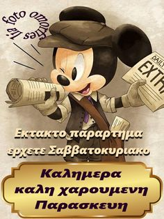Thank You Happy Birthday, Wallpaper S, Good Morning, Mickey Mouse, Disney Characters, Pictures, Wall Papers, Buen Dia, Wallpapers