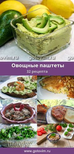 Овощные паштеты, 32 рецепта, фото-рецепты Raw Food Recipes, Brunch Recipes, Diet Recipes, Vegetarian Recipes, Cooking Recipes, Healthy Recipes, Seafood Appetizers, Most Delicious Recipe, Russian Recipes