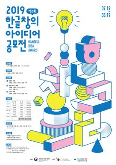 씽굿-대한민국 대표 공모전 미디어 씽굿 Creative Poster Design, Graphic Design Tips, Creative Posters, Map Design, Graphic Design Posters, Graphic Design Illustration, Typography Layout, Typography Poster, Book Cover Design