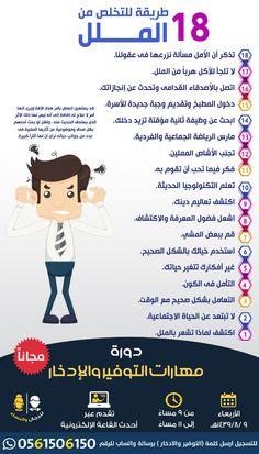 Vie Motivation, Study Motivation, Positive Life, Positive Quotes, Life Skills Activities, Learning Websites, English Language Learning, Life Rules, Human Development