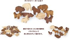 Take-G wooden toys | Japanese Design