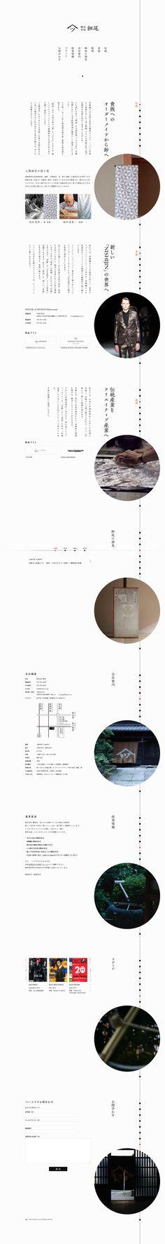 株式会社 細尾|株式会社 細尾は、日本が誇る「帯」や「きもの」をはじめ、新しい革新的なファブリックなど、生活を彩る品々を創り、発信しています。|capture 2012.11.16