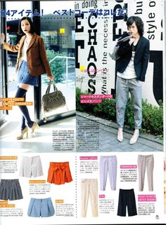 PRETTY STYLE JAPAN April 2011 PS..no not Post Script as we say, is Pretty Style in Japanese Magazine talk - and they've featured the Ladson Chambray short in their shorts for the summer!