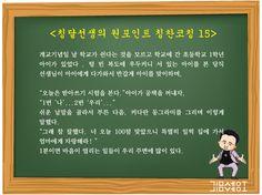 <칭달선생의 원포인트 칭찬코칭 15> 1분이면 마음이 열리는 일들이 우리 주변에 많이 있다.