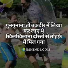 Friendship Day Shayari, Friendship Day Quotes, Ship Quotes, Photo Wallpaper, Quote Of The Day