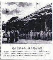 慰安婦問題について、いろんな報道: 鳩山一郎・岸信介首相も真珠湾訪問…地元紙報道。真珠湾攻撃から74年 100歳で死去した元乗員の追悼も...