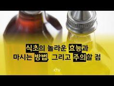 식초의 놀라운 효능과 마시는 방법, 그리고 주의할 점 - YouTube Drink Bottles, Drinks, Youtube, Foods, Drinking, Food Food, Beverages, Food Items, Drink