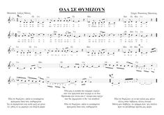 Easy Sheet Music, Greek Music, Music Songs, Piano, Flute, Horse, Bullet Journal, Tattoos, Health