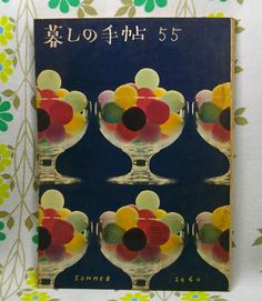 【暮しの手帖 第1世紀】 55号 - USA&レトロ雑貨の店 RERA RERA RU. ~レラレラル.~