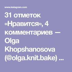 31 отметок «Нравится», 4 комментариев — Olga Khopshanosova (@olga.knit.bake) в Instagram: «Блузка из #alizebabywool (2 мотка серого)и меховой белой #yarnartmink -1, на 3-9 месяцев. Спицы…» Weather, Knitting, Instagram, Tricot, Breien, Stricken, Weaving, Knits, Crocheting