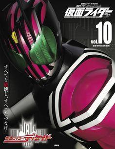 仮面ライダー平成vol.10仮面ライダーディケイド 平成ライダーシリーズmook