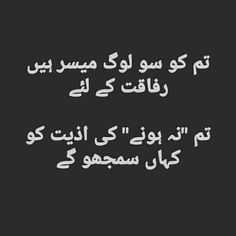 Love Quotes In Urdu, Urdu Poetry Romantic, Quotes Deep Feelings, Deep Words, Instagram Quotes, New Day, Relationship, Brand New Day, Relationships