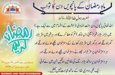Ramzan Ramzan Dua, Ramdan Kareem, Ramadan Mubarak, Religious Quotes, Prayers, Arabic Calligraphy, Math, Math Resources, Prayer