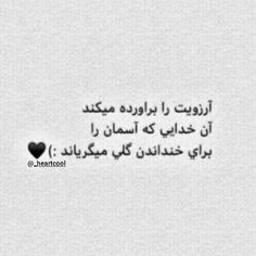 Bio Quotes, Wisdom Quotes, Funny Quotes, Birthday Quotes For Best Friend, Best Friend Quotes, Romantic Song Lyrics, Sad Texts, Persian Quotes, Quotes Deep Feelings