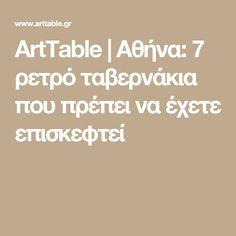 ArtTable   Αθήνα: 7 ρετρό ταβερνάκια που πρέπει να έχετε επισκεφτεί Retro, Greece, Greece Country, Retro Illustration