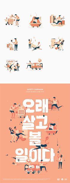 Design graphique dessin ideas for 2019 Web Design, Design Sites, Design Logo, Design Poster, Graphic Design Typography, Layout Design, Illustration Vector, Simple Illustration, Character Illustration