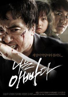 I Am a Dad (나는 아빠다) [2011] Korean Movie - Starring: Kim Seung Woo, Son Byung Ho, Kim Sae Ron, Lim Ha Ryong & Choi Jung Yoon