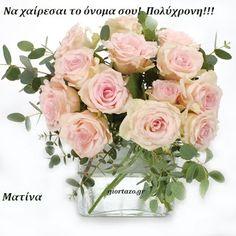 Name Day, Pink Bouquet, Floral Wreath, Birthdays, Happy Birthday, Wreaths, Decor, Architecture, Google